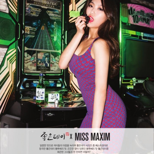 무학 좋은데이 (MISS MAXIM sponsored)